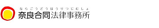 奈良合同法律事務所